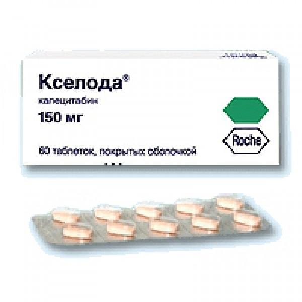 Кселода Xeloda 150 мг/60 таблеток